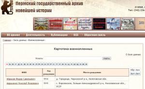 Электронный научно-справочный аппарат к документам архива: создание и использование баз данных
