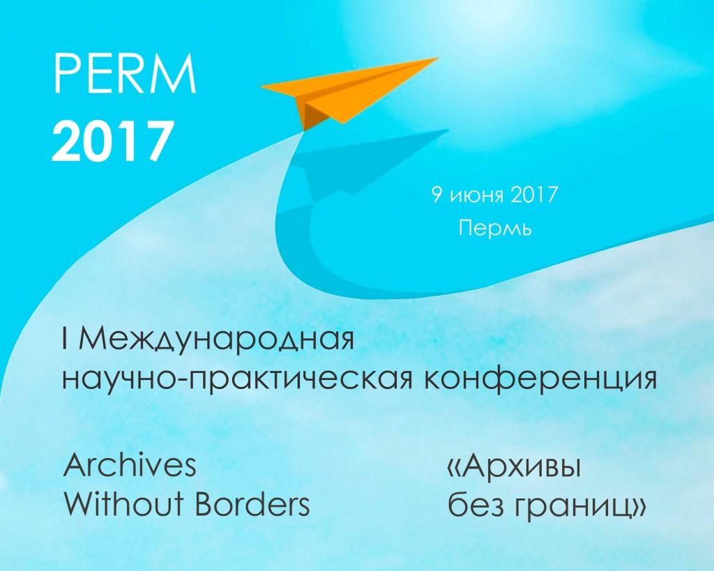 Международная архивная конференция «Архивы без границ»  в Перми