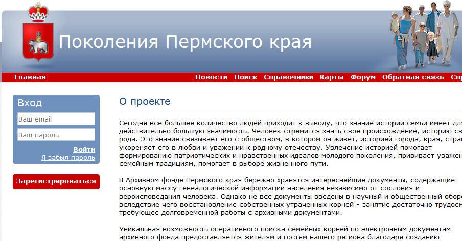 Продолжение работы над проектом «Поколения Пермского края»