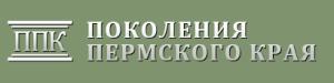 Обновление «Поколений Пермского края»