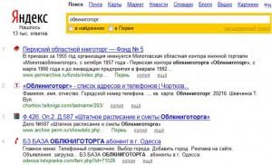 Результат поиска Яндекс