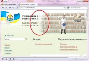 Управление по делам архивов Республики Бурятия_масштаб