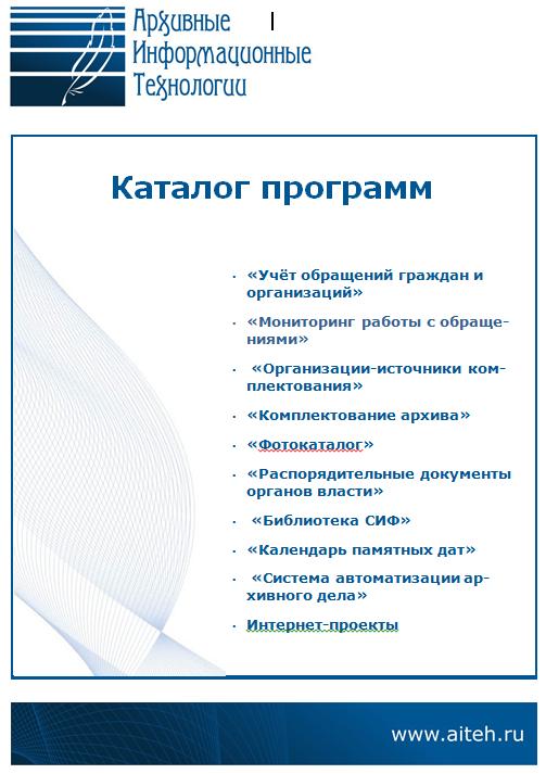 Каталог программ и услуг