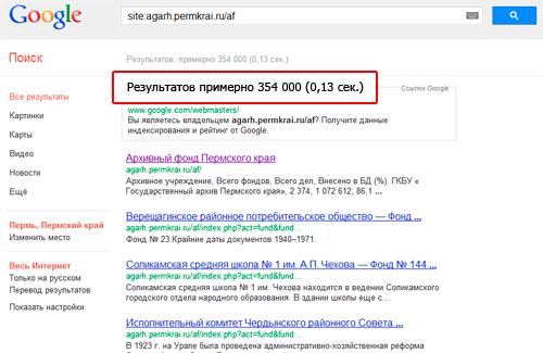Количество проиндексированных страниц сайта в Google