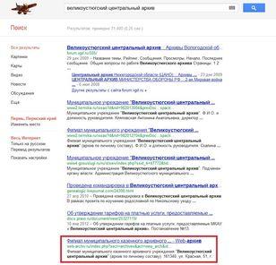 Поисковый запрос в системе Google