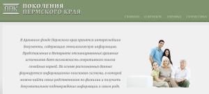 Проект по генеалогии — Поколения Пермского края (история изменений)