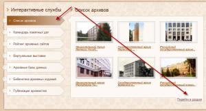 Презентации архивов
