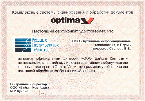 Сертификат ООО «Байкал Композит»