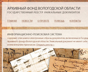 Уникальные документы Вологодской области