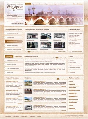 Анонс проекта «Web-архив. Доступ к архивам по сети Интернет»