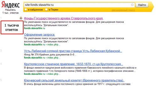 Количество проиндексированных страниц сайта в Яндекс