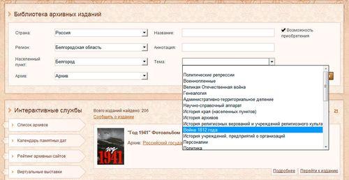 Библиотека архивных изданий