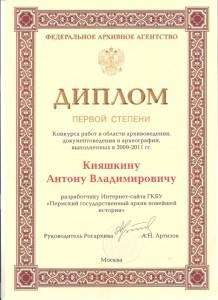 Дипломы первой степени за сайт ПермГАНИ