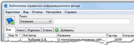 Новая версия программы «Библиотека СИФ»