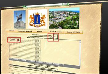 Страница сайта одного из архивов