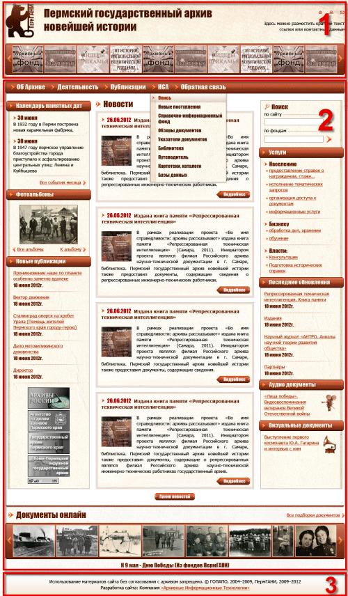 Основные блоки на макете сайта одного из архивов