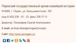 Интернет-проект «Web-archiv.ru»: объединяя архивы