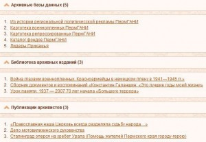 Служба Список архивов