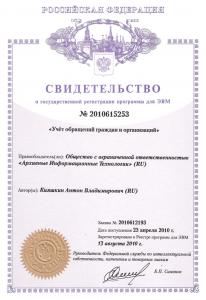 «Учёт обращений граждан и организаций» получил официальную регистрацию