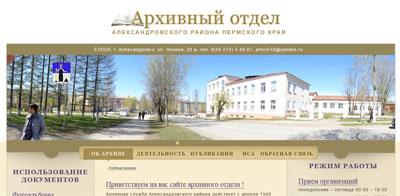 Сайты архивных отделов администраций