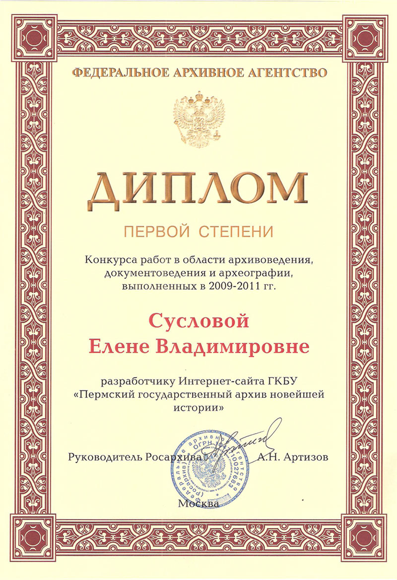 Награды и достижения компании Архивные Информационные Технологии Диплом
